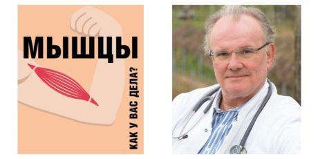 Андреас Штипплер, Норберт Регитниг-Тиллиан «Мышцы. Как у вас дела?»