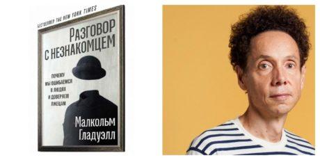 Малкольм Гладуэлл «Разговор с незнакомцем»