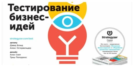 Александр Остервальдер, Дэвид Блэнд «Тестирование бизнес-идей»