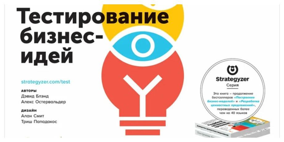 «Тестирование бизнес-идей» – Александр Остервальдер, Дэвид Блэнд