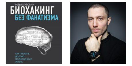 Илья Мутовин «Биохакинг без фанатизма»