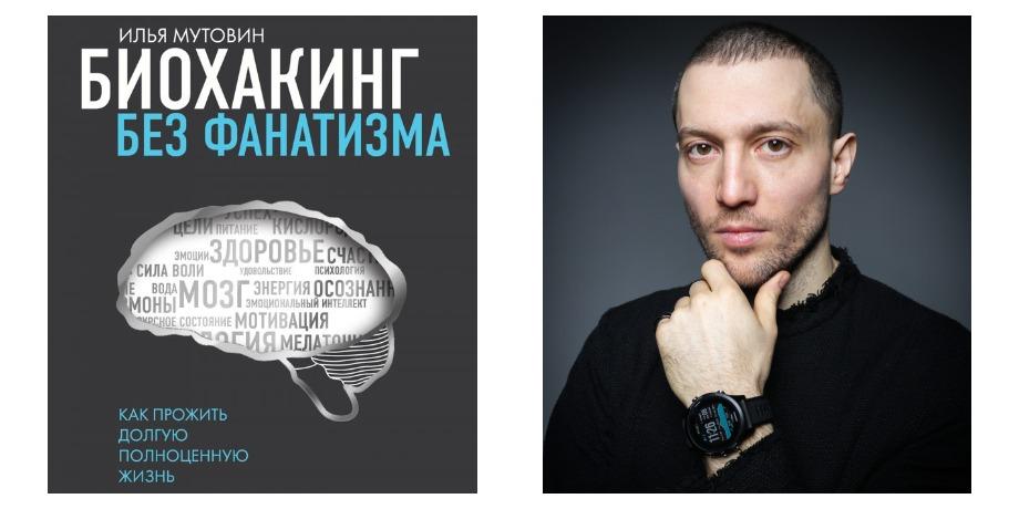 «Биохакинг без фанатизма» – Илья Мутовин