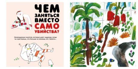 Тара Буз, Джон-Майкл Франк «Чем заняться вместо самоубийства»