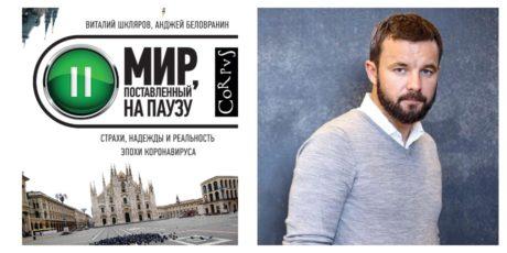 Анджей Беловранин, Виталий Шкляров «Мир, поставленный на паузу»