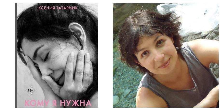 «Кому я нужна» – Ксения Татарник