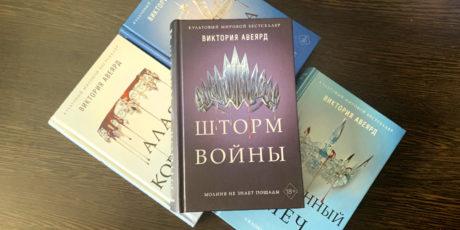 Виктория Авеярд – «Шторм войны», заключительная часть цикла «Алая королева»