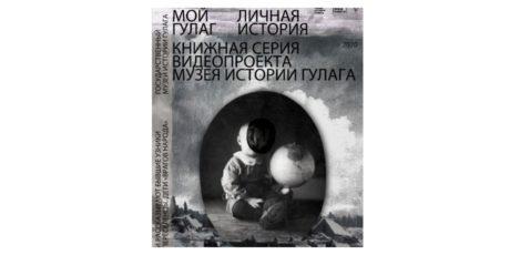 Книжная серия «Мой ГУЛАГ»