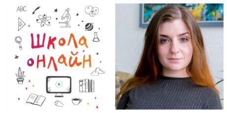 Лейла Сазонтова «Школа онлайн»