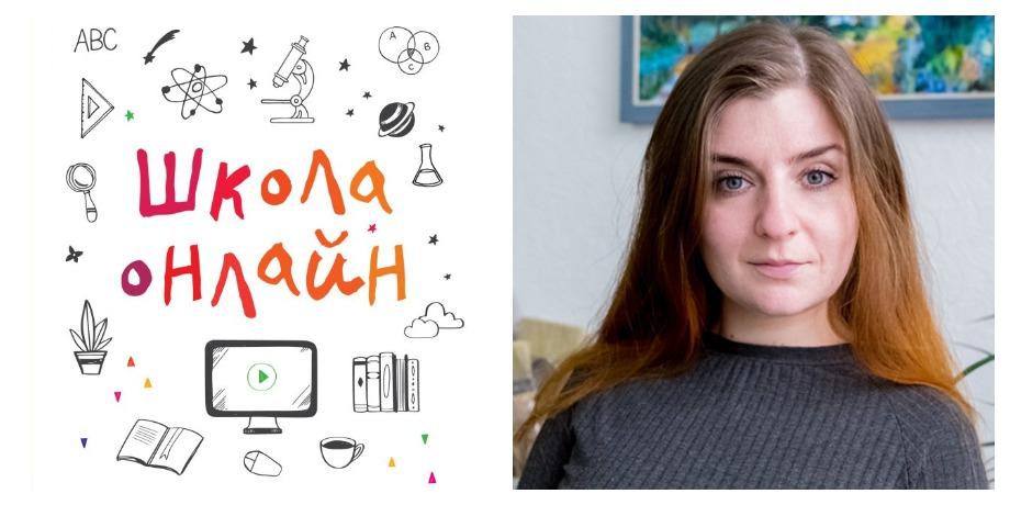 «Школа онлайн» – Лейла Сазонтова