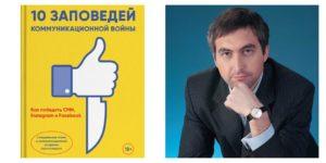 Дмитрий Солопов, Каролина Гладкова «10 заповедей коммуникационной войны»