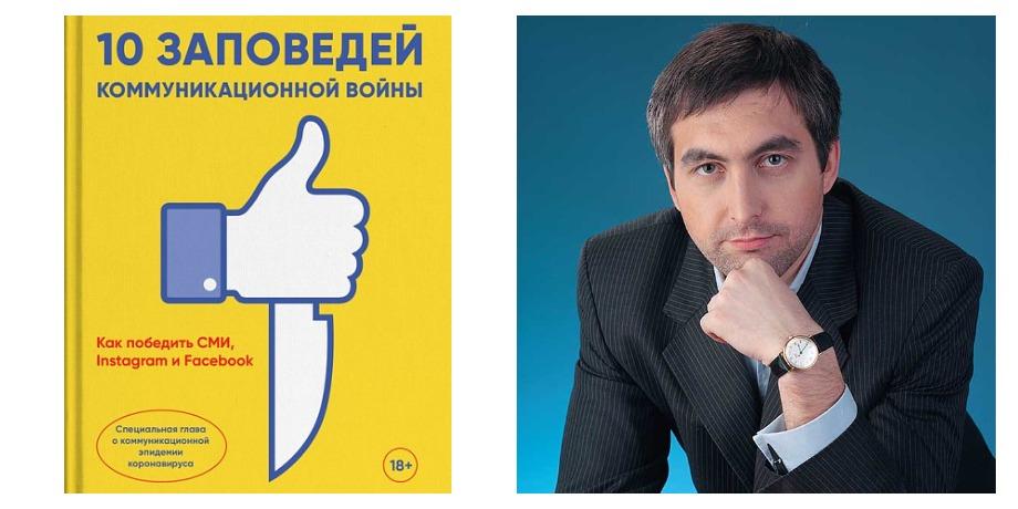 «10 заповедей коммуникационной войны» – Дмитрий Солопов, Каролина Гладкова