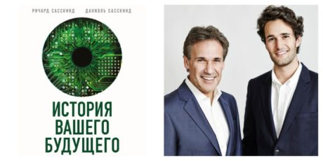 Ричард Сасскинд, Даниэль Сасскинд «История вашего будущего»