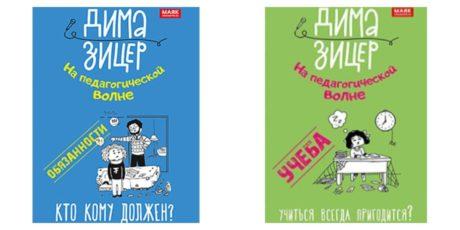 Дима Зицер «На педагогической волне»