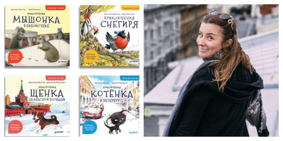 «Полезные сказки» – Кристина Кретова