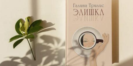Книга для женщин, которую стоит прочитать, – повесть «Элишка»