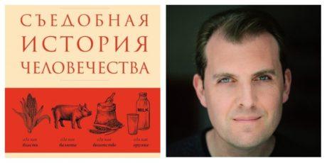 Том Стендейдж «Съедобная история человечества»