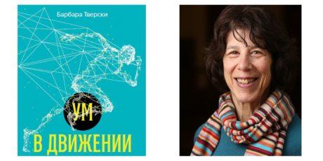 Барбара Тверски «Ум в движении»