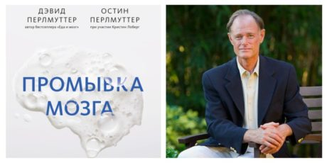 Дэвид Перлмуттер и Остин Перлмуттер «Промывка мозга»