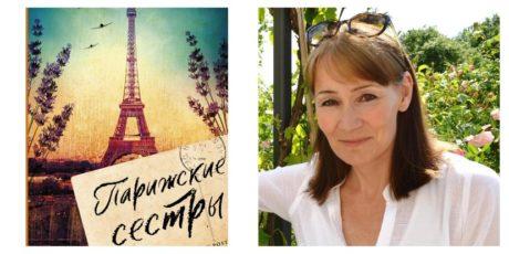 Фиона Валпи «Парижские сестры»