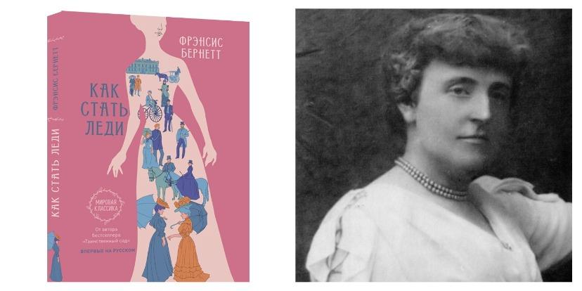 «Как стать леди» – Фрэнсис Элиза Бёрнетт