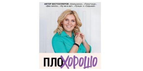 Ольга Савельева «ПлоХорошо»