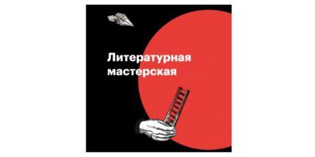 Г. Юзефович, Д. Быков, А. Генис «Литературная мастерская»