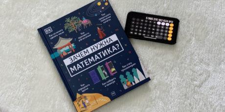 «Зачем нужна математика?» или как понятно рассказать ребенку о сложной науке
