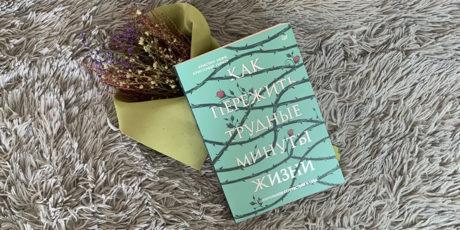 Кристин Нефф и Кристофер Герман с невероятной книгой «Как пережить трудные минуты жизни»