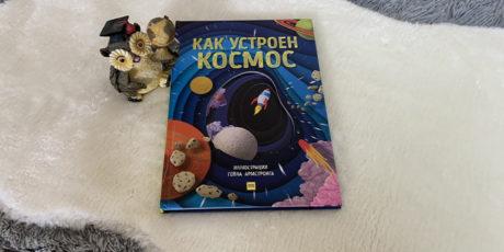 Гейл Армстронг «Как устроен Космос»