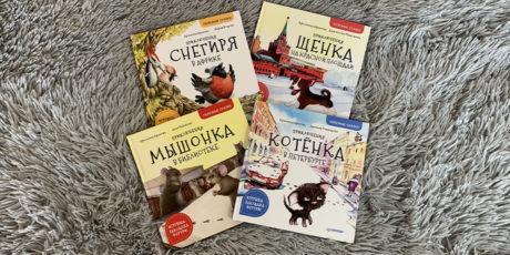 Кристина Кретова с детской серией книг «Полезные сказки»
