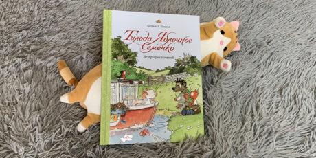 Андреас Х. Шмахтл с уютной серией детский книг «Тильда Яблочное Семечко»