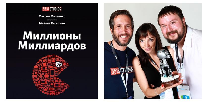 «Миллионы миллиардов» – Максим Михеенко, Майкл Касалино