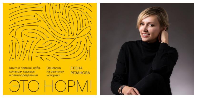 «Это норм!» – Елена Резанова