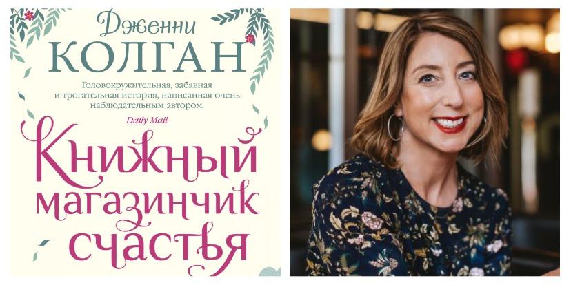 «Книжный магазинчик счастья» – Дженни Колган