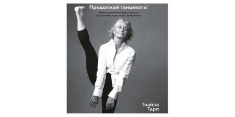 Твайла Тарп «Продолжай танцевать!»