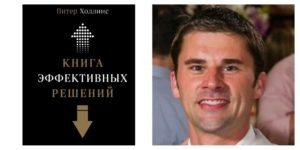 Питер Холлинс «Книга эффективных решений»
