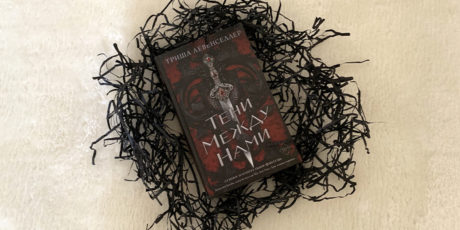 Триша Левенселлер с темным фэнтези «Тени между нами»