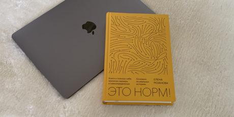 Елена Резанова о поисках себя в книге «Это норм!»