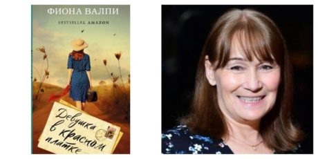 Фиона Валпи «Девушка в красном платке»