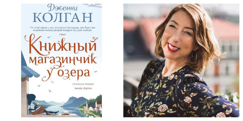 «Книжный магазинчик у озера» – Дженни Колган