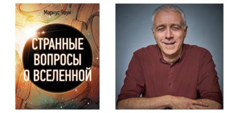Маркус Чаун «Странные вопросы о Вселенной»
