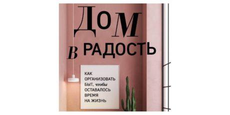 Анна Семенова «Дом в радость»