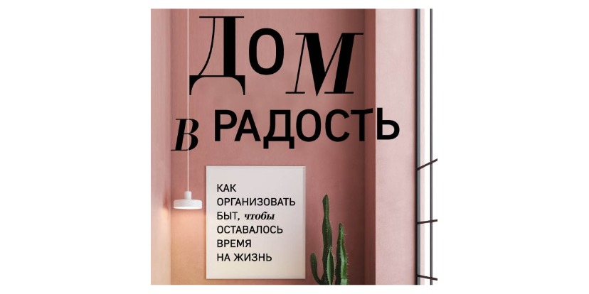 «Дом в радость» – Анна Семенова