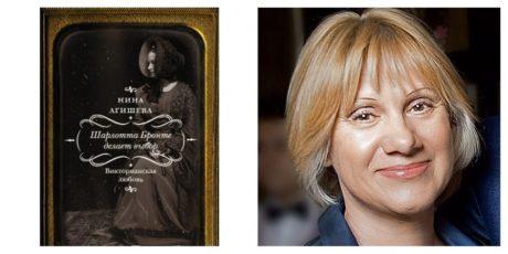 Нина Агишева «Шарлотта Бронте делает выбор»