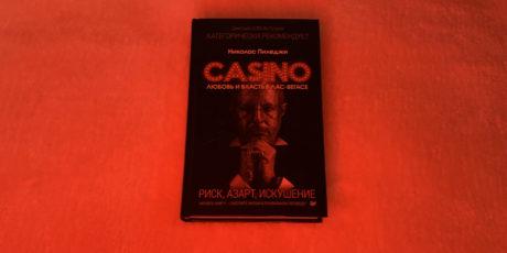 Николас Пиледжи «Casino. Любовь и власть в Лас-Вегасе»