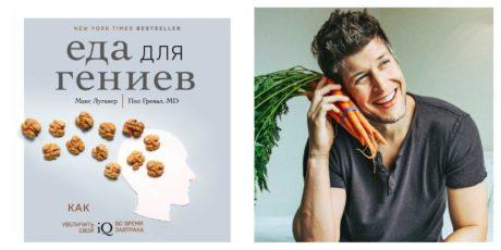 Макс Лугавер «Еда для гениев»