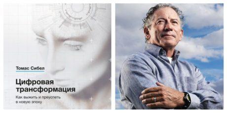 Томас Сибел «Цифровая трансформация»