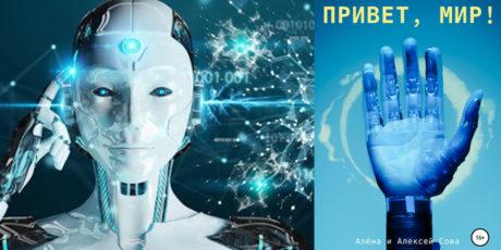 «Привет, мир!» — дебютный роман от Алены и Алексея Совы