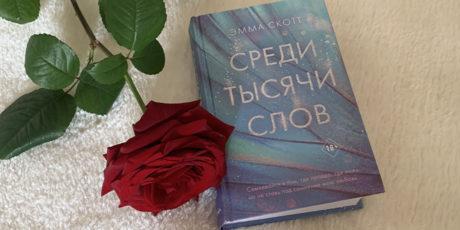 Эмма Скотт – «Среди тысячи слов» 18+