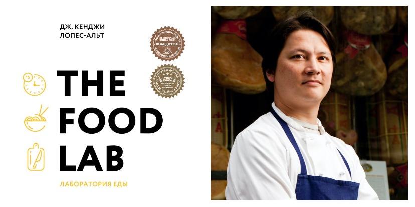 «The Food Lab. Лаборатория еды» – Дж. Кенджи Лопес-Альт